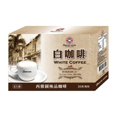 西雅圖 白咖啡無加糖二合一(35gx8包)