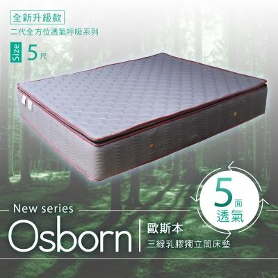H&D 全方位透氣呼吸 歐斯本天絲透氣平衡三線獨立筒床墊 雙人5尺*30cm