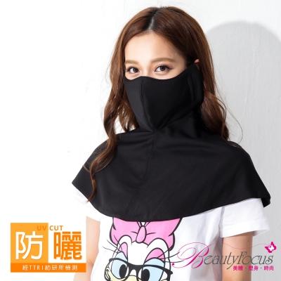 BeautyFocus  抗UV吸濕排汗整件式防曬口罩-黑色