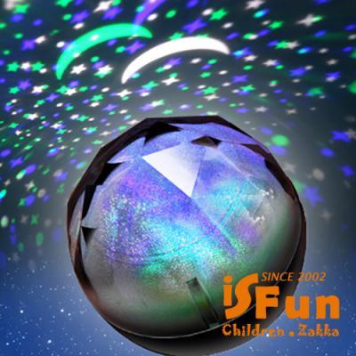 iSFun 鑽石糖球 USB魔幻變化投影燈夜燈