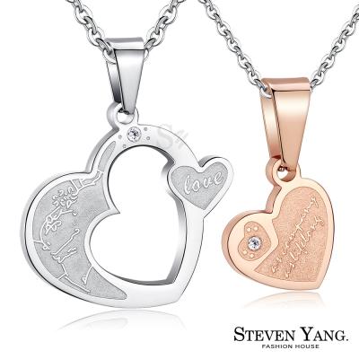STEVEN YANG 情人對鍊白鋼項鍊 專屬的愛