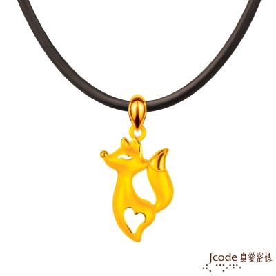 J'code真愛密碼 甜心狐黃金墜子 送項鍊