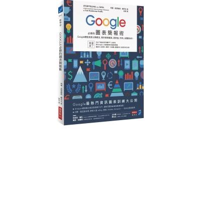Google必修的圖表簡報術:Google總監首度公開絕活,教你做對圖表、說對話,所有人都聽你...
