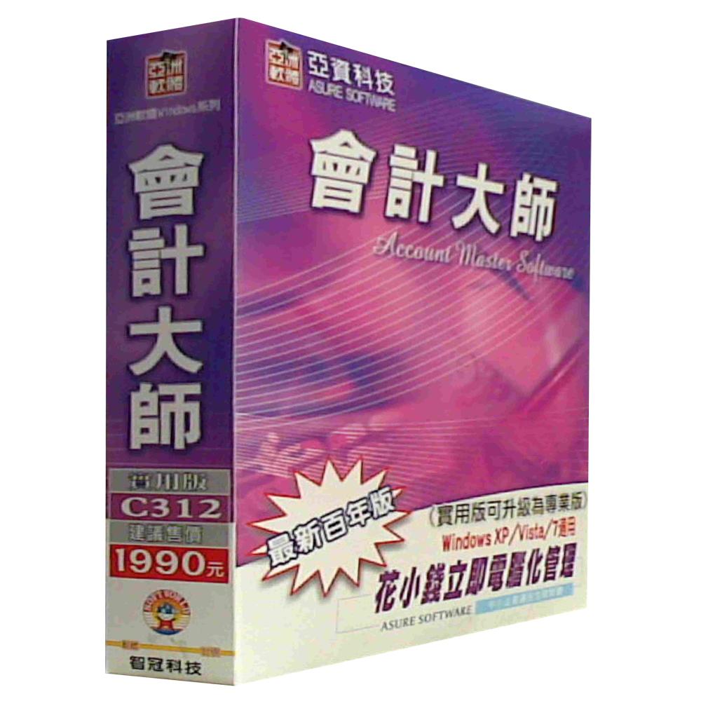 亞洲商用軟體 會計大師實用百年版
