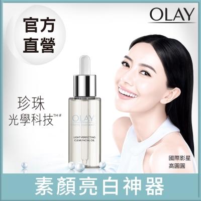 歐蕾 OLAY 高效透白光塑清瑩精粹油(40ml)