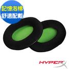 Kingston 金士頓 HyperX 記憶泡棉絨布耳罩《黑綠》