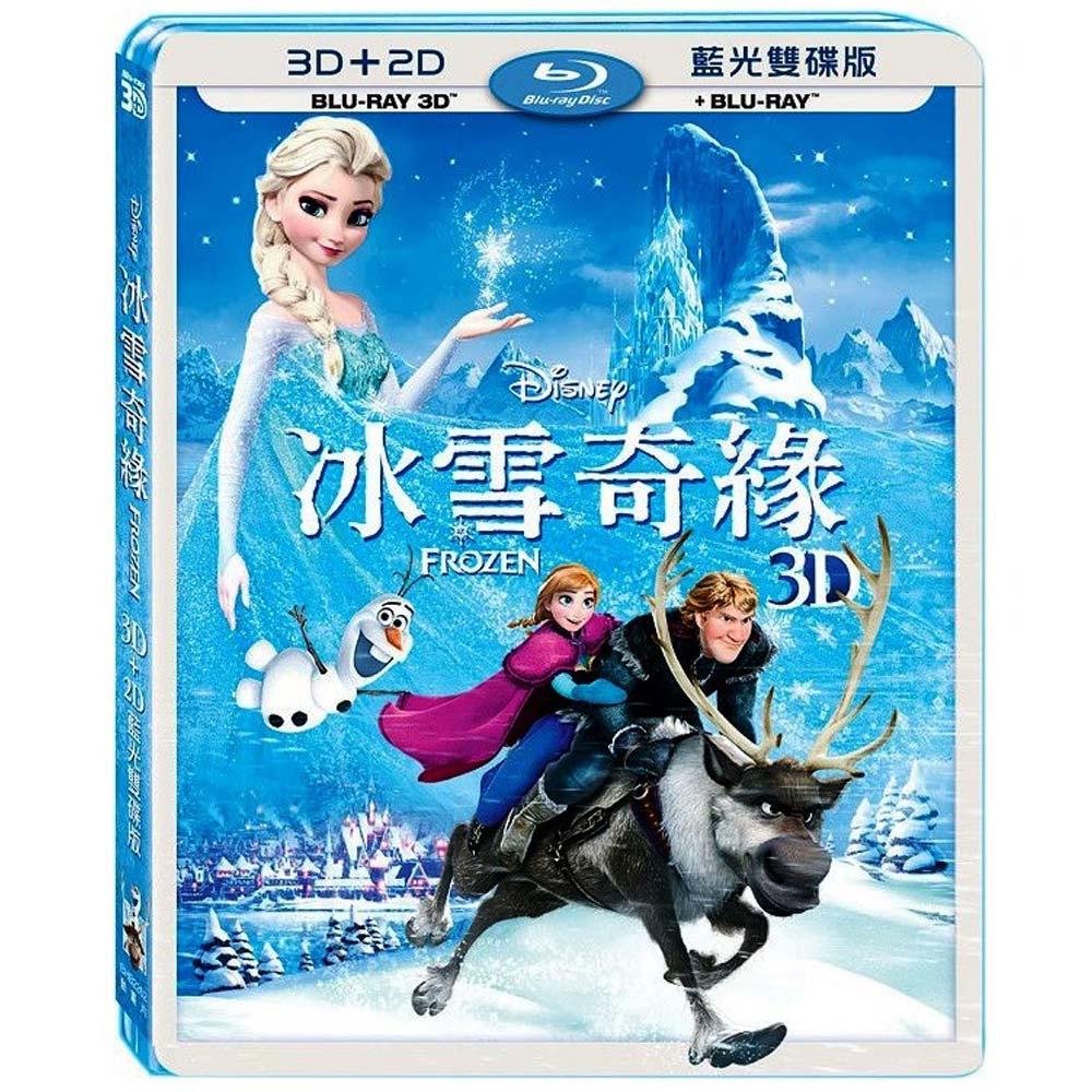 冰雪奇緣 3D+2D 藍光雙碟版 藍光 BD