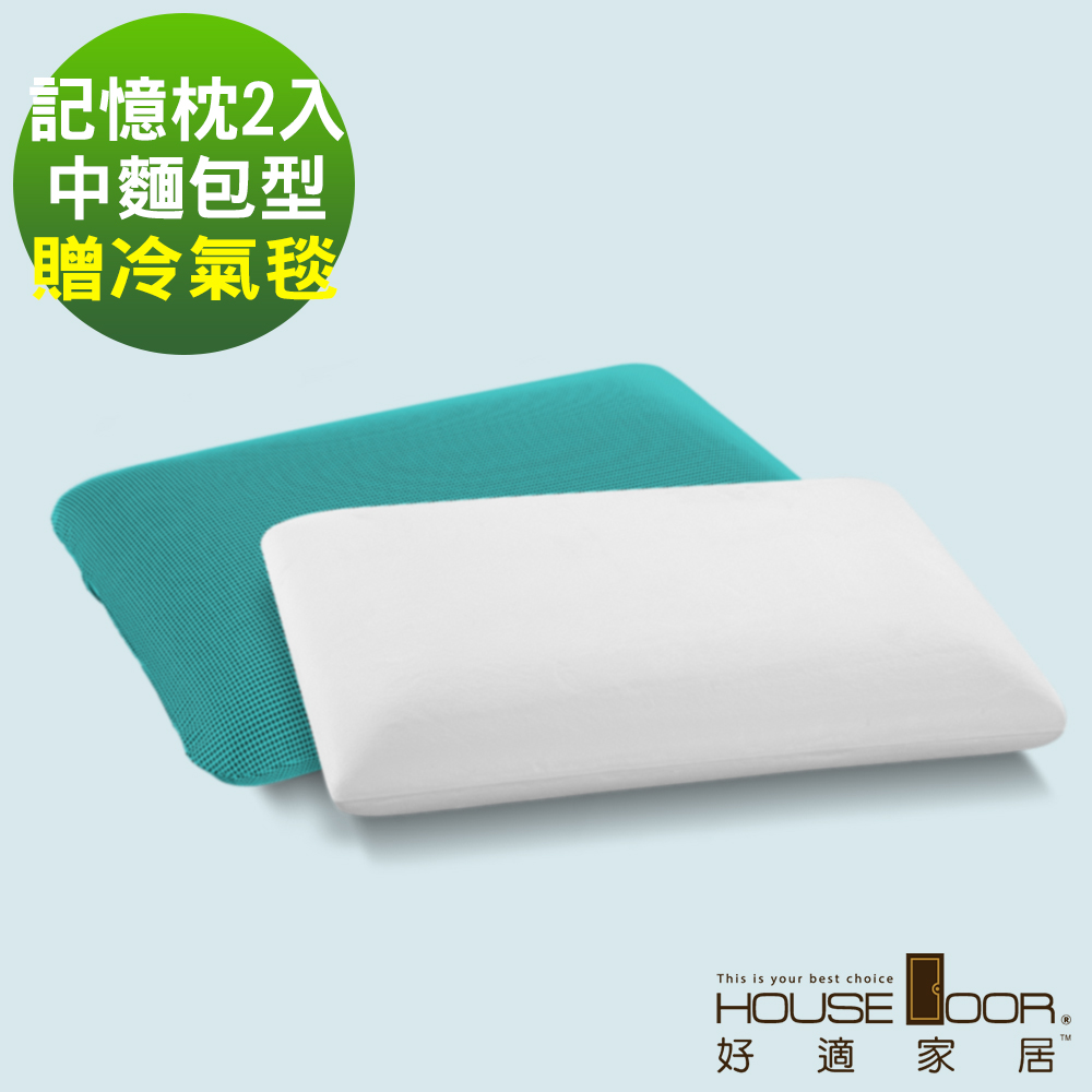 House Door 吸濕排濕布 親水性涼感釋壓記憶枕-中麵包型-贈冷氣毯(2入)