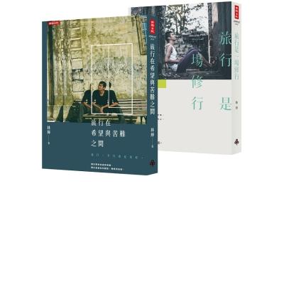 林輝的邊緣世界之旅:旅行在希望與苦難之間+旅行是一場修行(共兩冊)