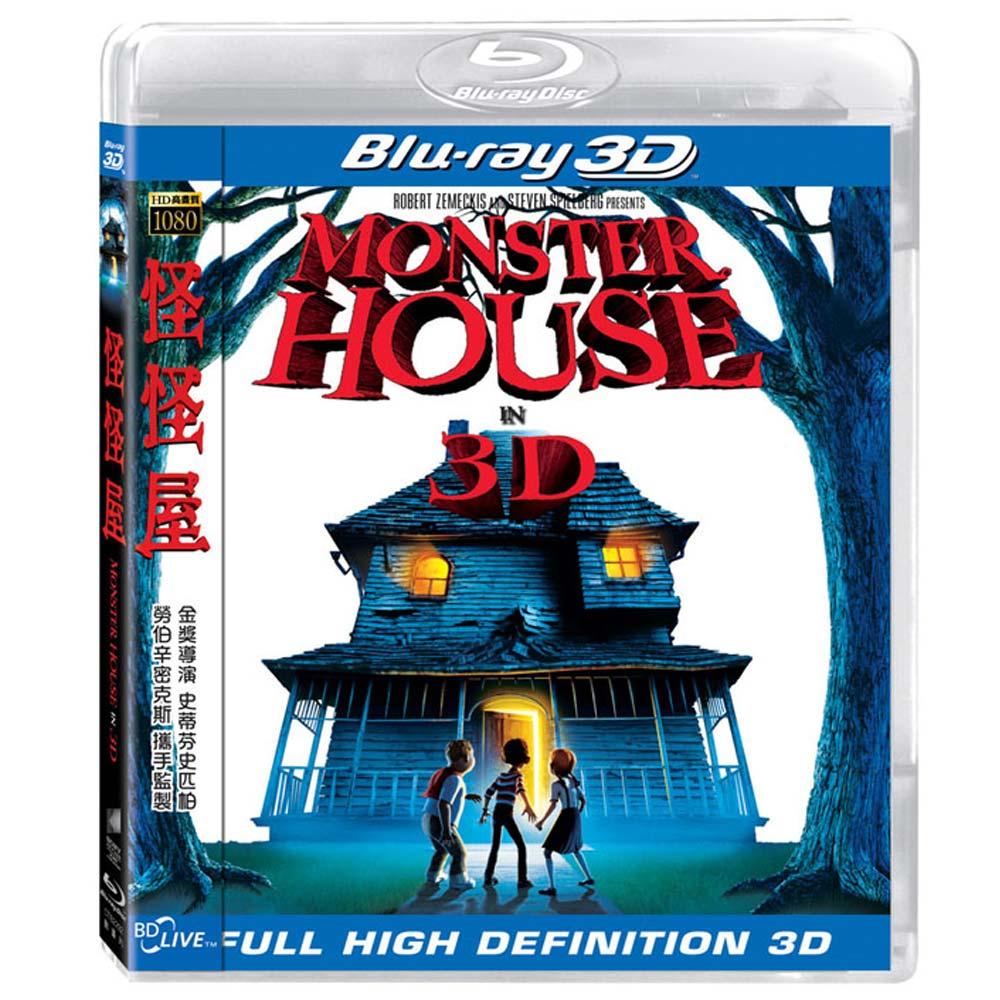 怪怪屋 Monster House (3D/2D)  藍光 BD