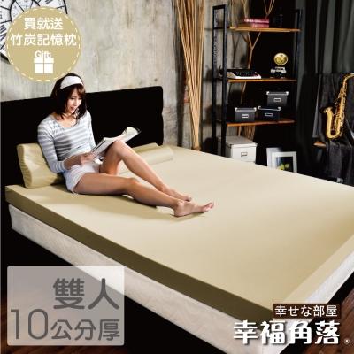 記憶床墊-日本大和防蹣抗菌10cm厚彈力支撐-幸福角落-贈竹炭記憶枕-雙人5尺