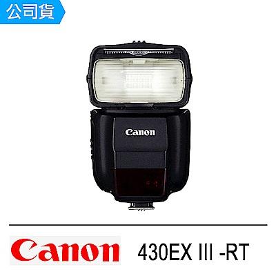 CANON 430EX III-RT 閃燈 平輸