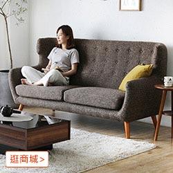 Embrace 艾伯斯擁抱舒適三人沙發