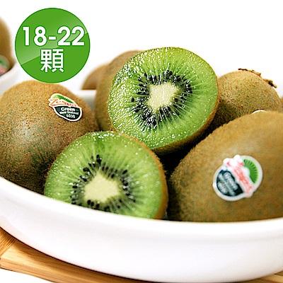 【愛上水果】Zespri紐西蘭綠色奇異果 1箱組(18-22顆/原裝)