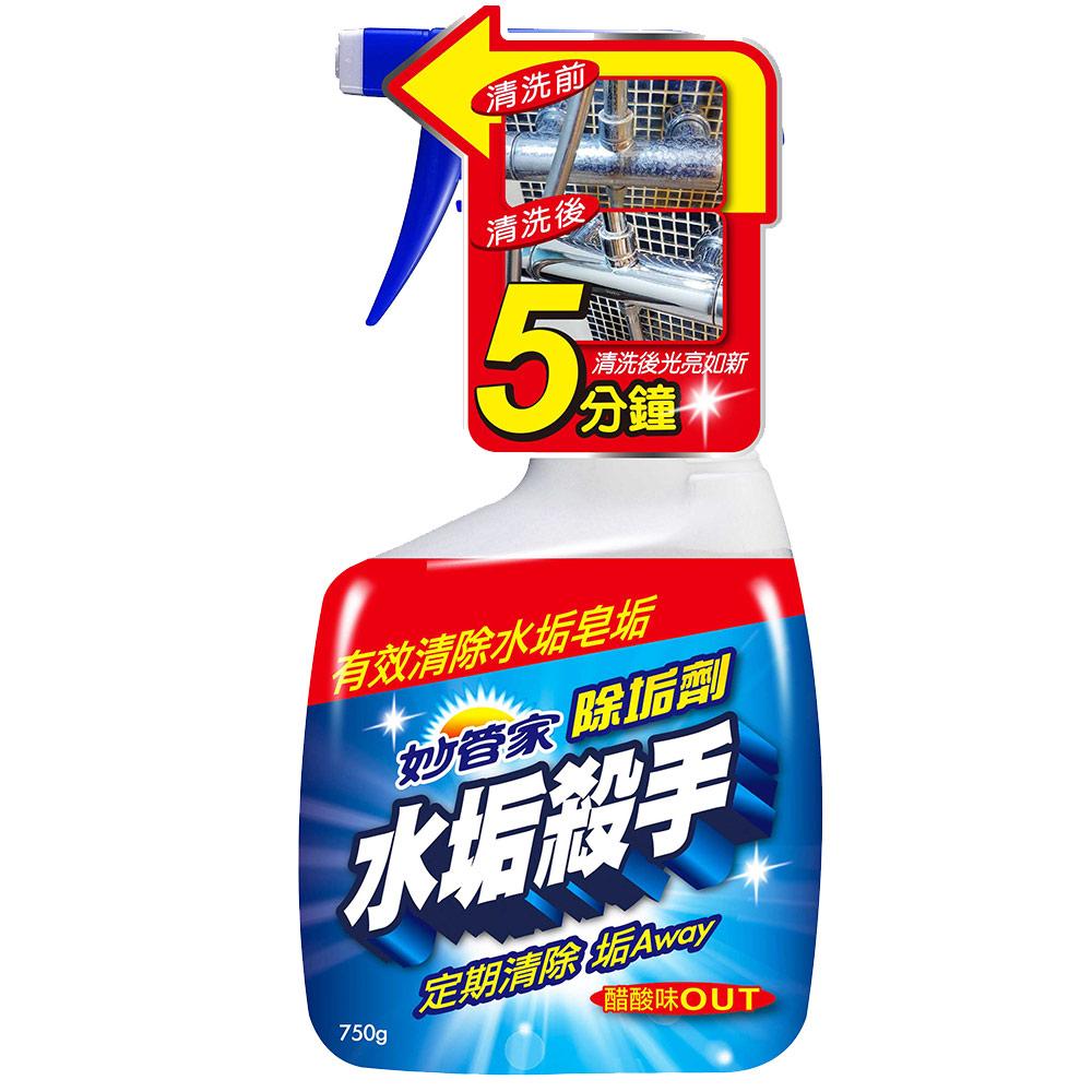 妙管家-水垢殺手750g