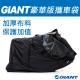 GIANT 豪華型攜車袋 CARRIER BAG product thumbnail 1
