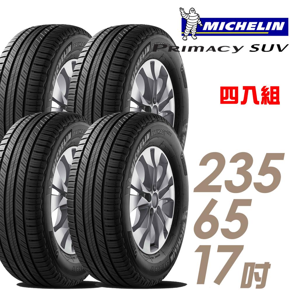 【米其林】SUVMI-235/65/17 舒適穩定輪胎 四入組 適用Santa FE