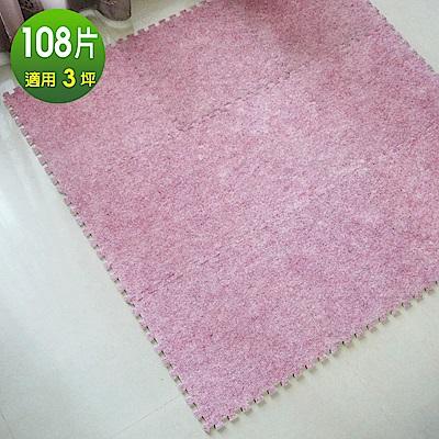 Abuns 台灣製舒適磨毛巧拼安全地墊-(108片裝-適用3坪)-多色可選