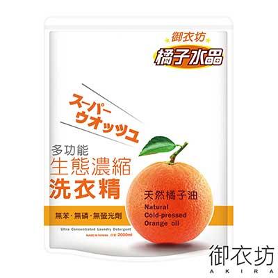 御衣坊多功能生態濃縮橘子油洗衣精2000ml補充包