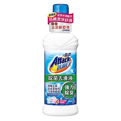 一匙靈 抗菌EX除菌去漬液 (瓶裝600ml)