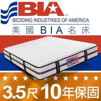 美國BIA名床-Oakland 獨立筒床墊-3.5尺加大單人