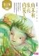 張曼娟成語學堂-山米和浪花的夏天-新版