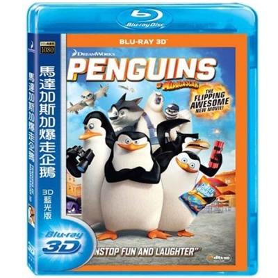 達加斯加爆走企鵝-3D版本-藍光-BD
