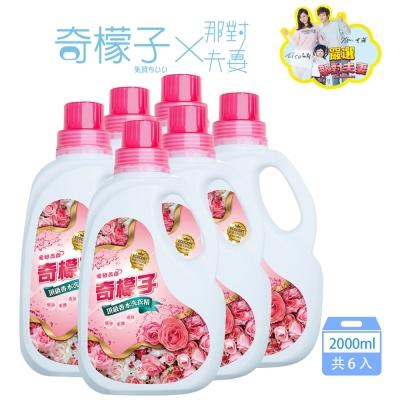 奇檬子X那對夫妻 法國薔薇頂級香水洗衣精2000ML瓶買4送2- 共6入