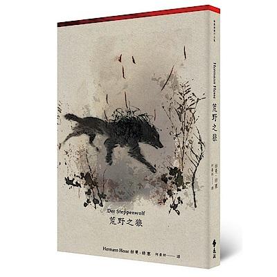 荒野之狼(首度德文直譯本)