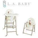 【美國 L.A. Baby】高低可調兩用嬰兒餐椅/兒童餐椅(6個月-5歲皆適用-夢幻卡其)