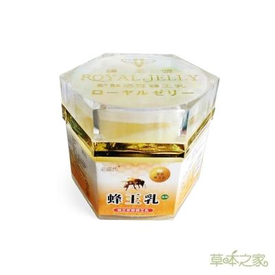 草本之家-冷凍蜂王乳蜂王漿500克1入