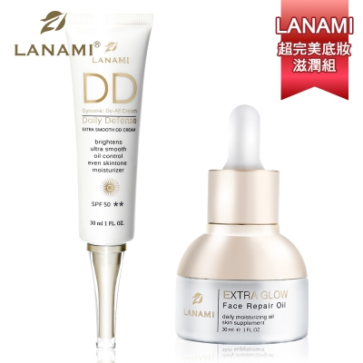 LANAMI 超完美底妝滋潤組((修護精華油30ml+防曬隔離霜30ml)
