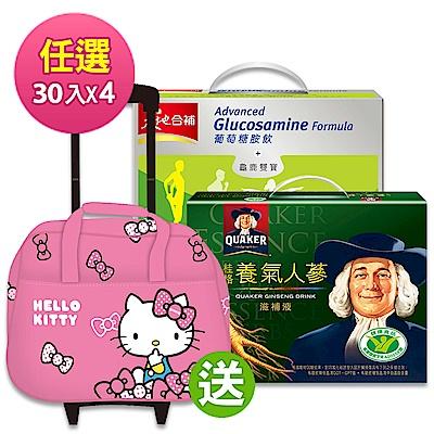 桂格x天地合補 30入任選4入9折贈Hello Kitty旅行袋(獨家限量100組)