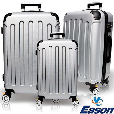 YC Eason 西雅圖三件組海關鎖款ABS行李箱 銀色
