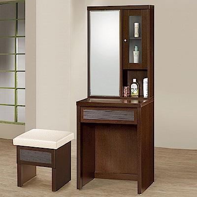 AS-強納生2尺胡桃旋轉化妝桌-60x45x167cm