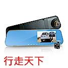 行走天下 CR08 前後雙鏡頭防眩藍光後視鏡型行車記錄器-單機-急速配