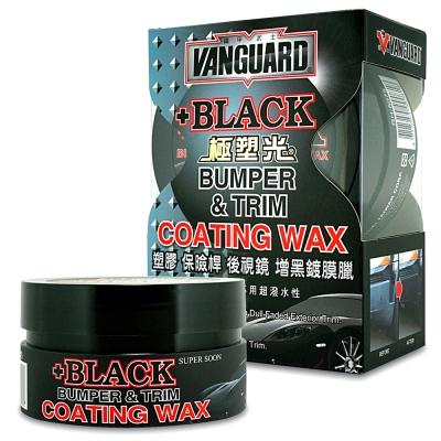 [快]鐵甲武士-極塑光塑膠保桿增黑鍍膜蠟RH-5075