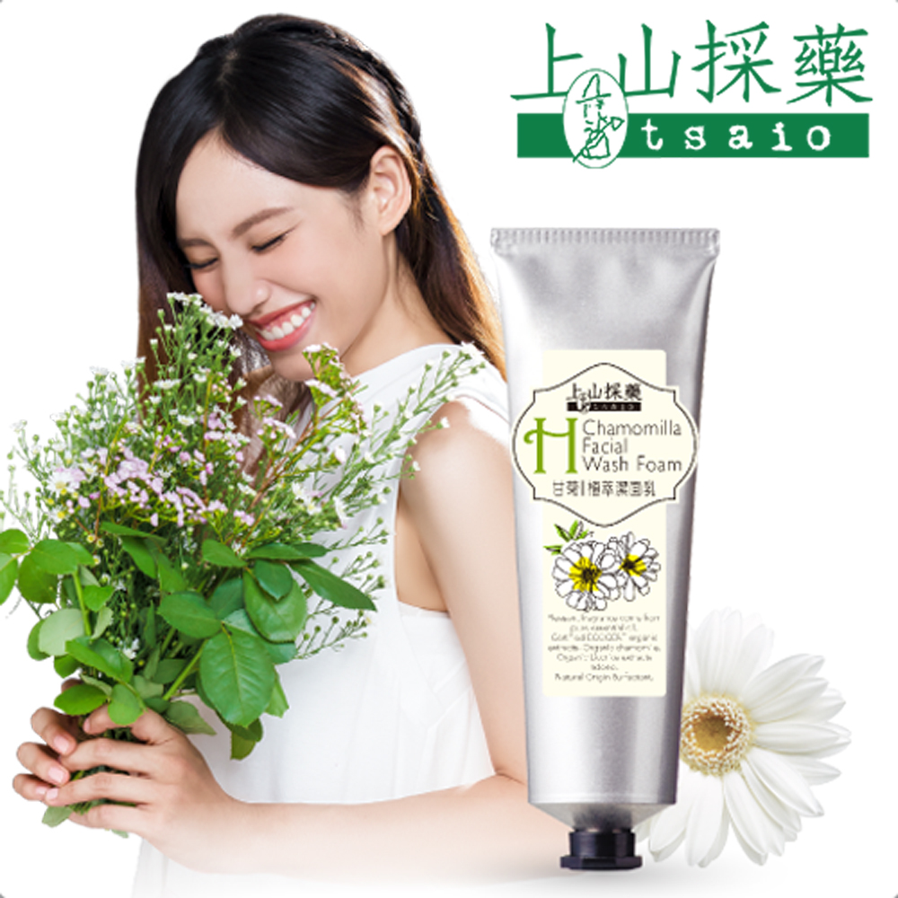 tsaio上山採藥 甘菊植萃潔面乳Ⅱ120g
