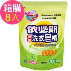 依必朗抹草香氛抗菌洗衣皂精-補充包1800gx8包/箱