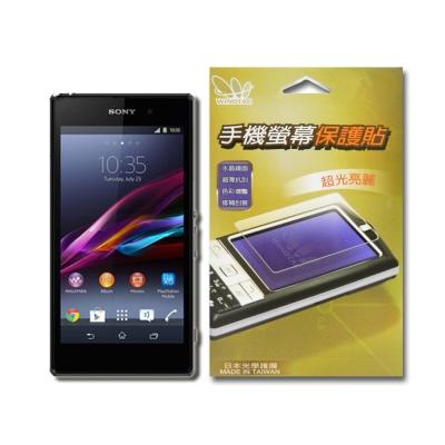 Sony Xperia Z1 專用螢幕保護貼