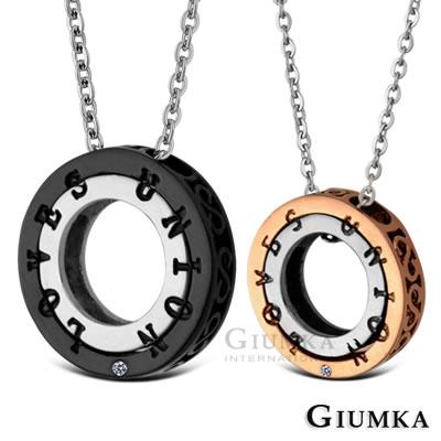 GIUMKA情侶對鍊 讓愛結合白鋼項鍊 情人節一對價格