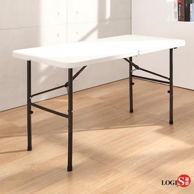 邏爵LOGIS-生活多用122CM萬用摺疊桌/野餐桌/會議桌 長122*寬61*高74