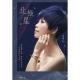 詹雅雯/北極星(1CD) product thumbnail 1