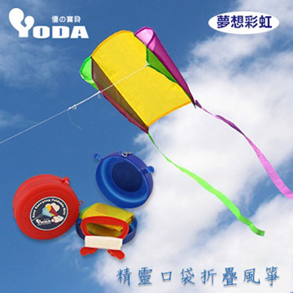 YoDa 精靈口袋折疊風箏-夢想彩虹(黃綠紫)