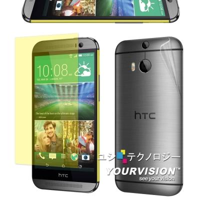 Yourvision HTC One M8 亮面螢幕貼+機身背膜+側邊條-贈鏡頭...