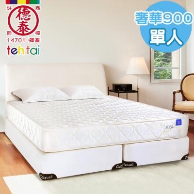 德泰-索歐系列-奢華900-彈簧床墊-單人