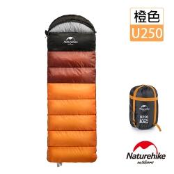 Naturehike 升級版 U250全開式戶外保暖睡袋 橙色-急