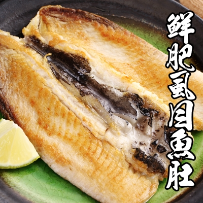 海鮮王 大鮮肥牛奶虱目魚肚 *1片組230g±10%/片(任選)