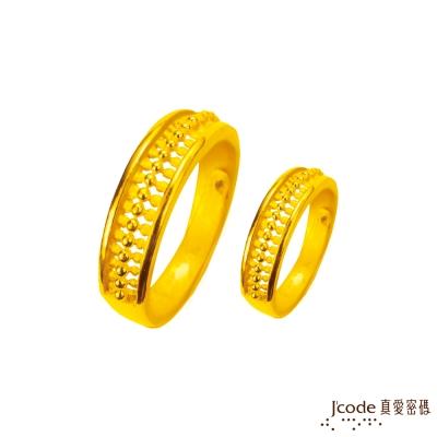 J'code真愛密碼 千年之戀黃金成對戒指