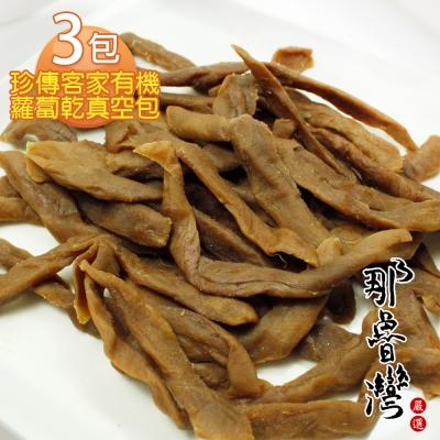 【那魯灣】珍傳客家日曬有機蘿蔔乾3包(150g/真空包)